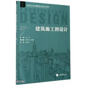 建筑施工图设计