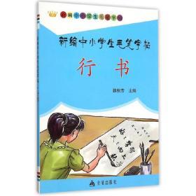 新编中小学生毛笔字帖·行书