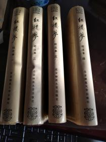 红楼梦 校注本(全四册)