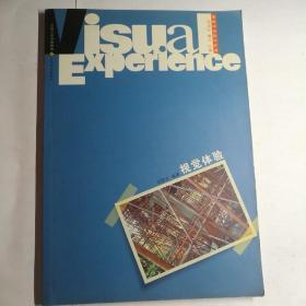 视觉体验(全铜版纸彩印)