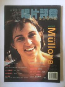 音乐月刊:唱片评鉴&音响评鉴  169期