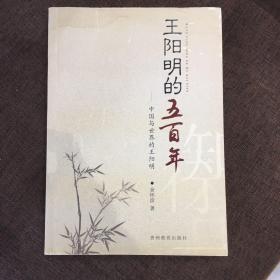 王阳明的五百年:中国与世界的王阳明