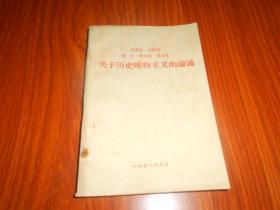 马克思恩格斯列宁斯大林毛泽东关于历史唯物主义的论述