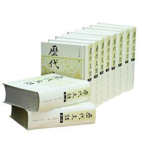 历代文话(全十册) 王水照 复旦大学出版社