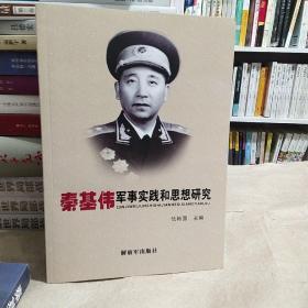 秦基伟军事实践和思想研究