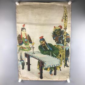 民国时期上海麦家圈正兴公司发行武财神关羽年画