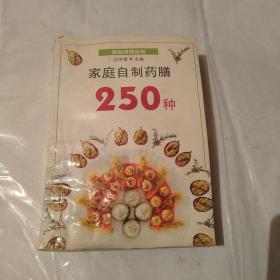 家庭自制药膳250种