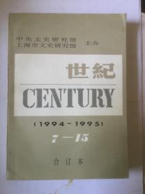 世纪(1994-1995)7-15合订本