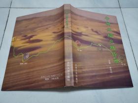 16开精装:中国丝绸之路货币 (近全新)