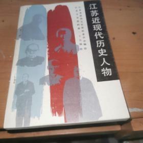 江苏近现代历史人物【江苏文史资料第25辑
