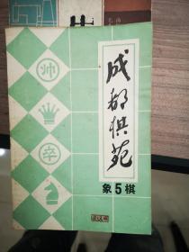 成都棋苑:象棋 五