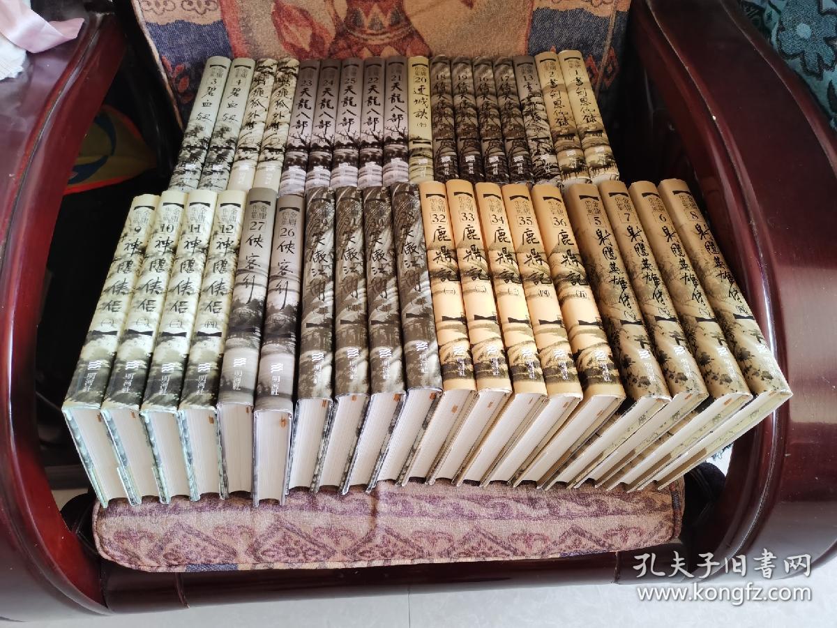 金庸作品集(明河社正版)精装36册