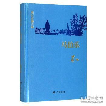 萧红长篇小说:马伯乐