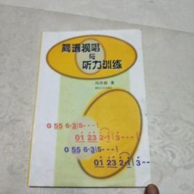 简谱视唱与听力训练(第三页背面有笔迹)
