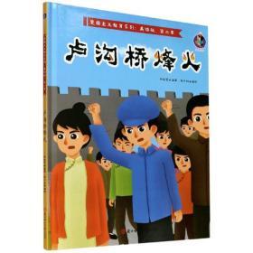 爱国主义教育系列.美绘版第二季:卢沟桥烽火  (精装美绘版)