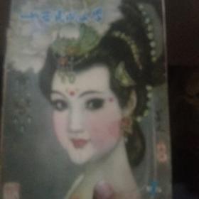 山西民间文学1985-1