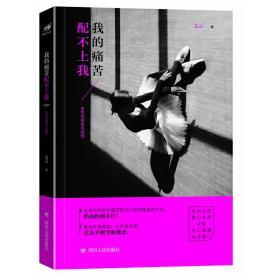 我的痛苦配不上我:女性的宿命与忧伤 艾云 四川人民出版社有限公司9787220096808正版全新图书籍Book