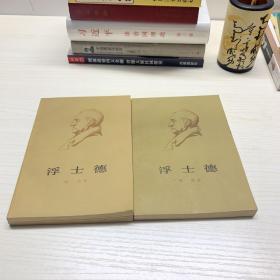 浮士德 第一、二部 全2册