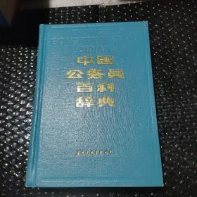 中国公务员百科辞典