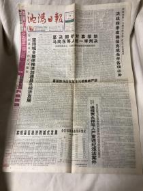 老报纸 生日报 沈阳日报 沈阳晚报剪报2001年10月11日 慕绥新马向东的判决