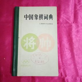 中国象棋词典