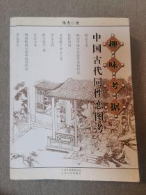 趣味考据:中国古代同性恋图考