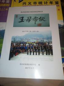 王母布依2017年第1期(总第1期)创刊号