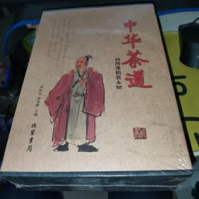 绣像精装本-中华茶道(上下)