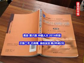 科学社会主义的理论与实践 第六版 高放 中国人民大学