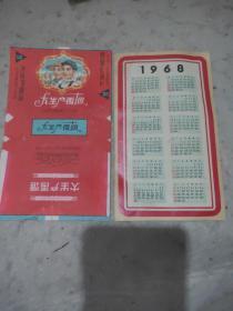 老烟标:大生产香烟+1968年日历(合售)