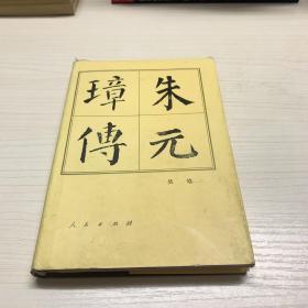 朱元璋传 人民出版社