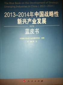 2013-2014年中国战略性新兴产业发展蓝皮书   (2013-2014年中国工业和信息化发展系列蓝皮书)
