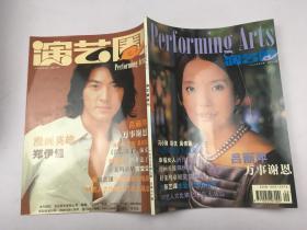 演艺圈画刊 1999年第9期总第70期