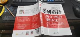 2020考研英语拆分与组合翻译法  16开本  包快递费