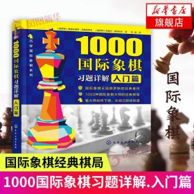 1000国际象棋习题详解.入门篇