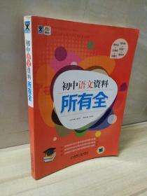 正版 所有全:初中语文资料所有全 /吴庆芳、刘行知 机械工业出版