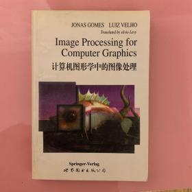 计算机图形学中的图像处理(英文版)