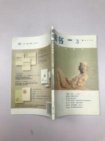 读书 2005年第3期