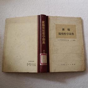 新编简明哲学辞典(32开)精装本,1983年一版一印