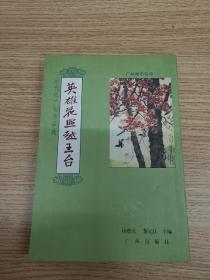 英雄花照越王台——历代咏广州作品选