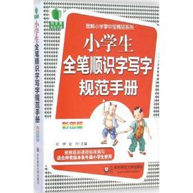 大夏书系·青苹果精品学辅3期:小学生全笔顺识字写字规范手册(彩图版)
