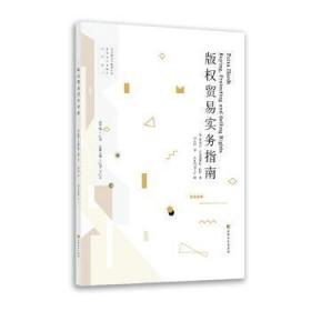 全新正版图书 版权贸易实务指南彼得拉·克里斯蒂娜·哈特上海文化出版社9787553517568 版权国际贸易贸易实务指南普通大众特价实体书店