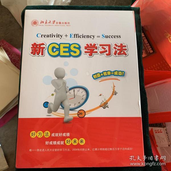 新CES学习法高中语文(全新未拆封)-(3DVD +1本手册+1张思维导图+5张卡片)