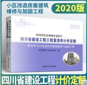 2020四川省清单计价定额-既有及小区改造房屋建筑维修与加固工程