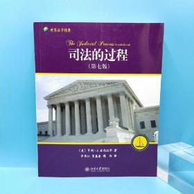 司法的过程:美国、英国和法国法院评介(第七版)