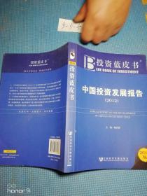 投资蓝皮书:中国投资发展报告(2012)