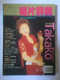 音乐月刊:唱片评鉴&音响评鉴   总161期