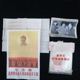 1967年新华社新闻展览照片:《毛主席是世界革命人民心中的红太阳》 展览照片20张全•附 宣传画一张红印说明三张•带原塑皮封套•有水渍如照片所示!