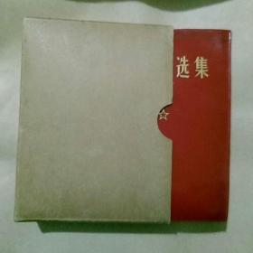 64开,1971年版《毛泽东选集》一卷本,有赠言(本溪市房产局〉~扎根农村干革命 广阔天地炼红心……