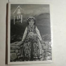 肖全肖像摄影作品——金川(明信片)【 正品 全新塑封未拆 】